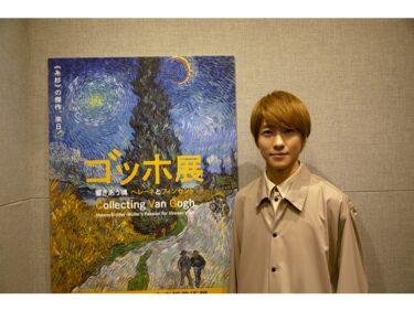 鈴木拡樹が「ゴッホ展」音声ガイドナビゲーターに「ご縁に感謝」一押しは16年ぶりの来日作品