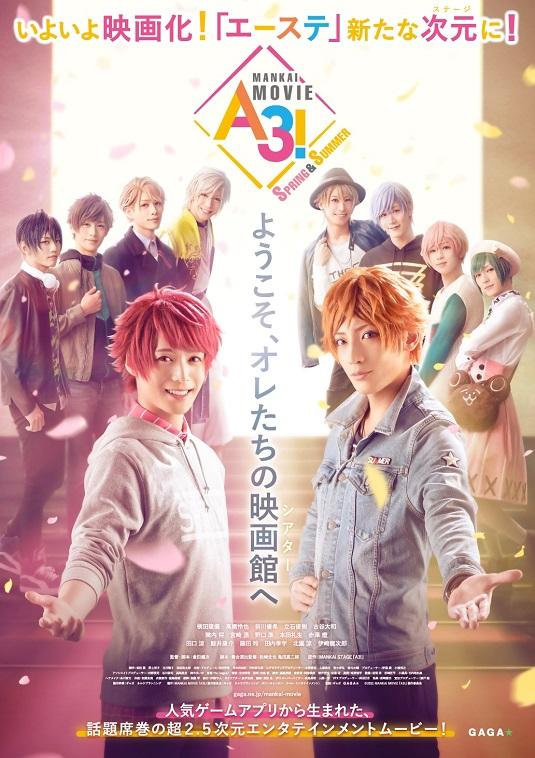 MANKAI MOVIE『A3!』春組・夏組のエームビは12月3日公開「ようこそ、オレたちの映画館へ」