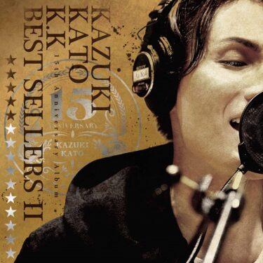 加藤和樹、アーティストデビュー15周年記念「K.KベストセラーズII」は一発録りのライブ感溢れる仕上がりに