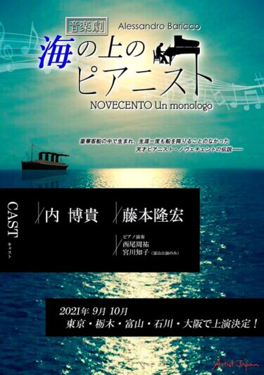 音楽劇『海の上のピアニスト』