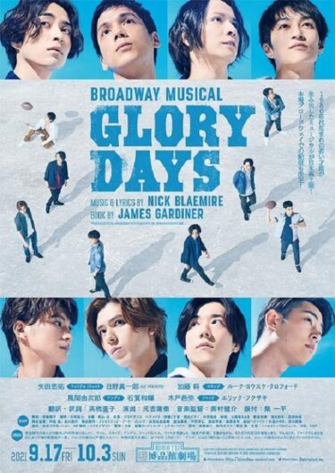BROADWAY MUSICAL『Glory Days/グローリー・デイズ』