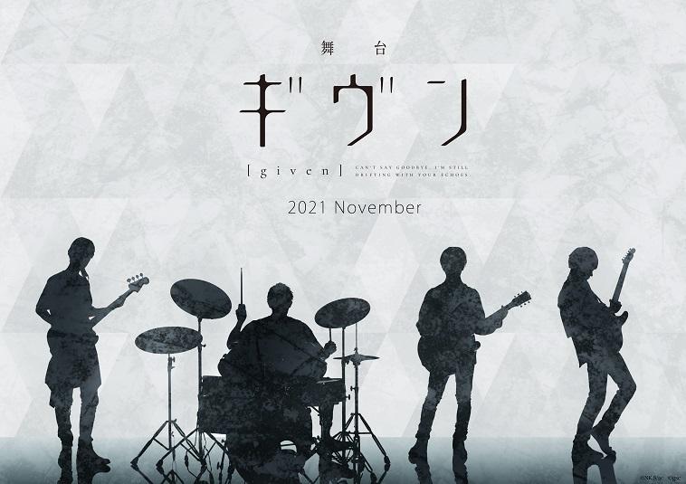 延期になっていた舞台『ギヴン』詳細発表!ライブシーンはキャストの生歌・生演奏で