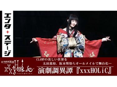 【動画】太田基裕、阪本奨悟らでCLAMP作品を舞台化!演劇調異譚『xxxHOLiC』公開ゲネプロ