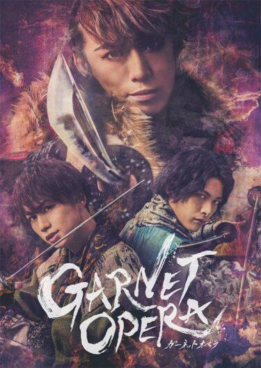 西田大輔×越岡裕貴(ふぉ~ゆ~)で戦国オールスターによる宝の争奪戦!『GARNET OPERA』2022年1月上演