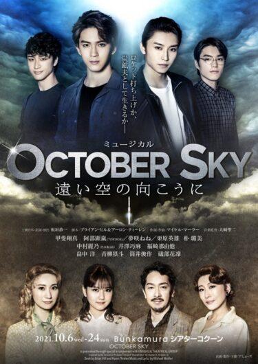ミュージカル『October Sky -遠い空の向こうに-』