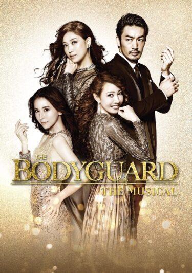 ミュージカル『ボディガード』(2022)