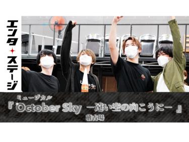 【動画】ミュージカル『October Sky-遠い空の向こうに-』稽古場ダイジェスト