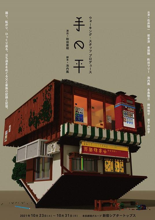 和田憲明のウォーキング・スタッフ プロデュース『手の平』を新宿シアタートップスで