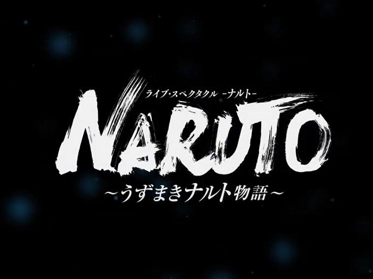 ライブ・スペクタクル「NARUTO-ナルト-」に大塚芳忠が自来也役で声の出演!CMも公開