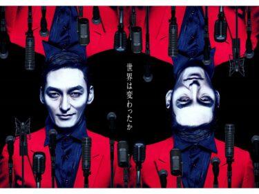 草なぎ剛×白井晃の音楽劇『アルトゥロ・ウイの興隆』3都市で再演へ