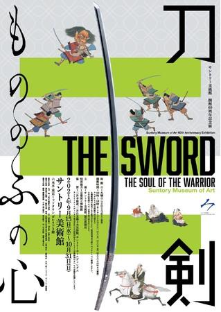 刀剣×歌舞伎!10月歌舞伎公演『伊勢音頭恋寝刃』サントリー美術館・刀剣博物館とのコラボ企画を実施
