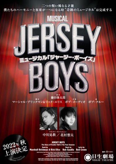 2022年秋の『ジャージー・ボーイズ』フランキー・ヴァリ役は中川晃教と花村想太のWキャストに