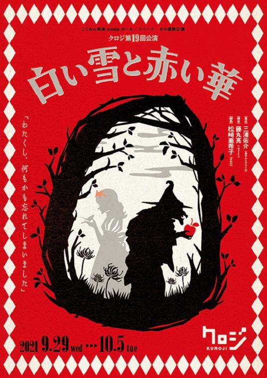 クロジ 第19回公演『白い雪と赤い華』
