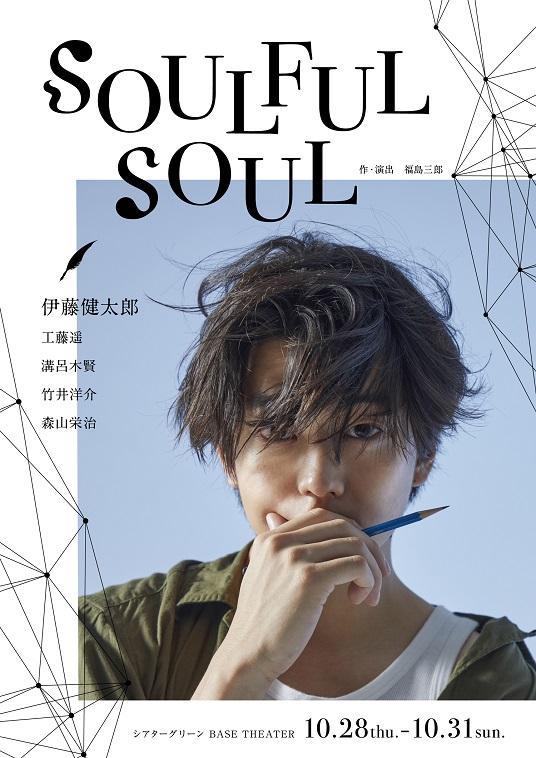 伊藤健太郎が主演舞台『SOULFUL SOUL』で再始動、千秋楽公演でライブ配信も実施