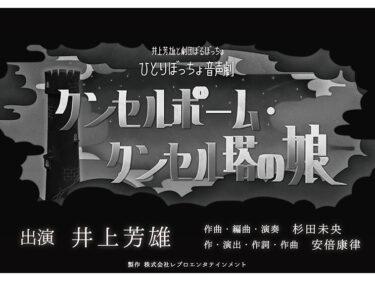 井上芳雄ひとり芝居『クンセルポーム・クンセル塔の娘』上演!全15役の音声劇