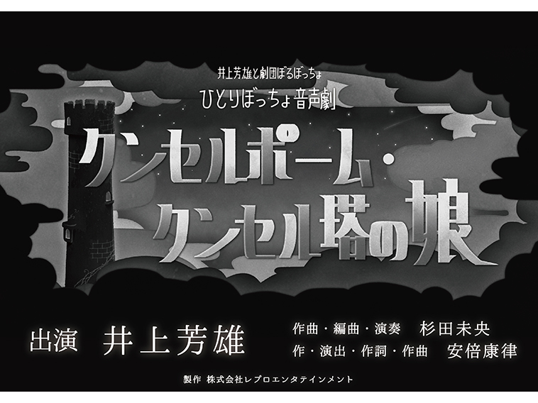 井上芳雄ひとり芝居『クンセルポーム・クンセル塔の娘』全15役の音声劇