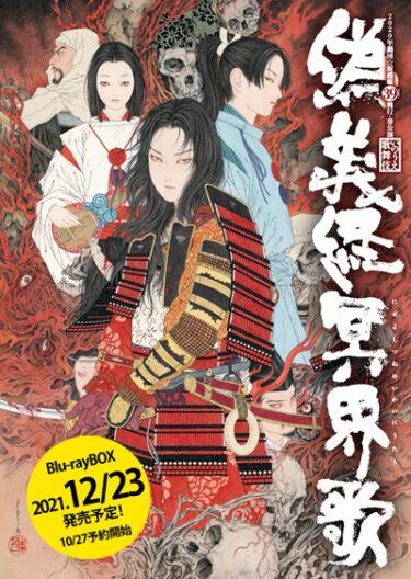 生田斗真主演の『偽義経冥界歌』5時間超えの映像特典を収録したBlu-rayBOXに