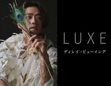 髙橋大輔の特別メッセージ映像付きで『LUXE』千秋楽公演を映画館で上映