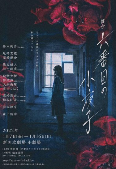 鶴田法男×鈴木絢音(乃木坂46)で恩田陸の『六番目の小夜子』を舞台化