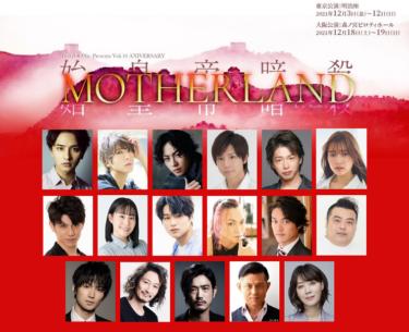 瀬戸利樹、仲田博喜、松田凌、凰稀かなめらを迎え西田大輔のディスグーニー10作目『MOTHERLAND』上演