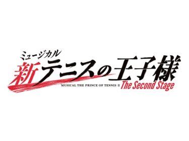 新テニミュ、次なるステージへ!ミュージカル『新テニスの王子様』The Second Stage上演決定