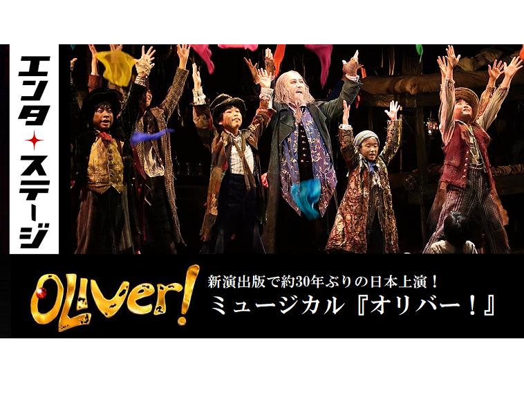 【動画】新演出で約30年ぶりの日本上演!ミュージカル『オリバー!』舞台稽古ダイジェスト