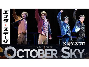 【動画】少年たちの夢、10月の空へ――ミュージカル『October Sky-遠い空の向こうに-』公開ゲネプロ