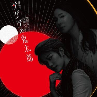 舞台『ゲゲゲの鬼太郎』七海ひろき、浅野ゆう子が追加キャストに