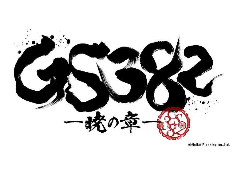 ネルケ発のアイドルステージ新作は『GS382 ―暁の章―』ドルステチャンネルも始動