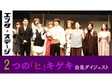 【動画】水野美紀×矢島弘一の舞台『2つの「ヒ」キゲキ』会見ダイジェスト