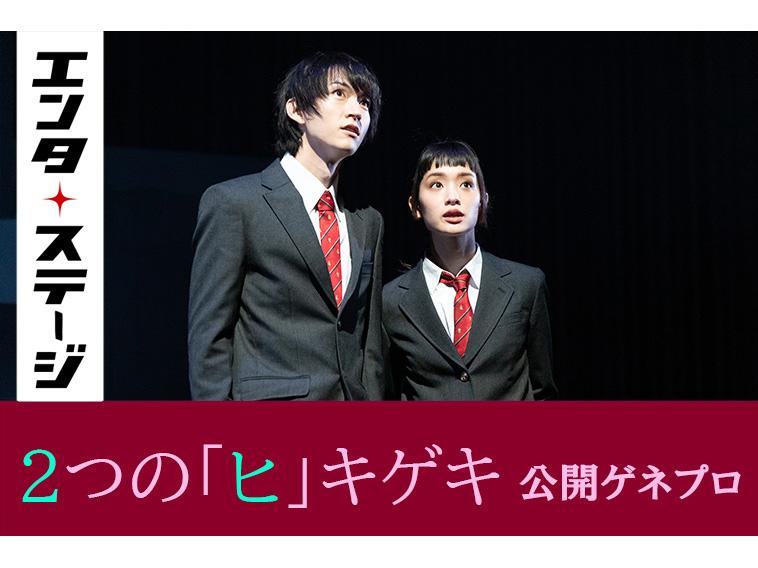 【動画】和田雅成、剛力彩芽ら出演『2つの「ヒ」キゲキ』ゲネプロ動画