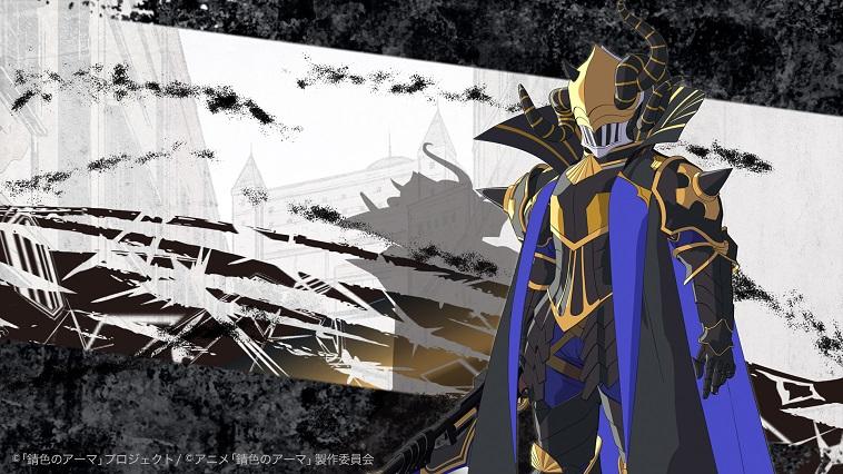 『錆色のアーマ-黎明-』アニメオリジナルキャラクターの声優に佐藤流司「声のお芝居初挑戦です」