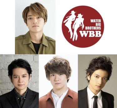 佐野瑞樹・佐野大樹のWBB10周年記念第2弾『ウエスタンモード』主演に原嘉孝