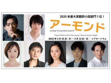 本屋大賞「翻訳小説部門」1位受賞をした『アーモンド』を⻑江崚行と眞嶋秀斗のWキャストで舞台化