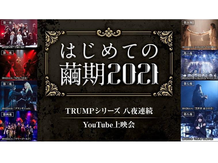 1年半ぶりのTRUMP最新作はミュージカル『ヴェラキッカ』シリーズ一挙無料配信「はじめての繭期」も開催