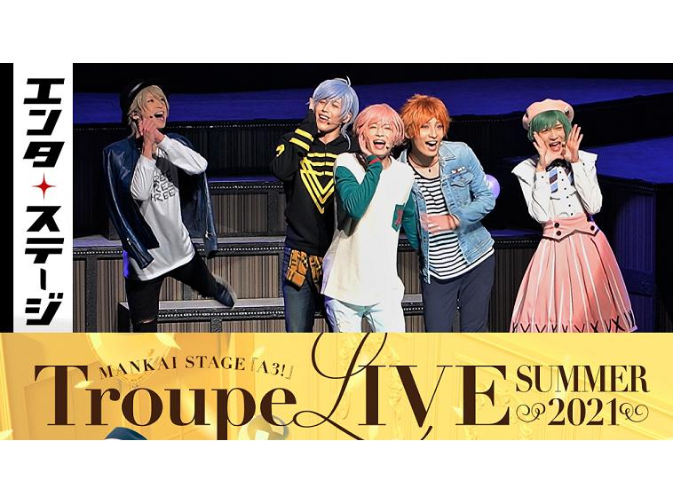 【動画】エーステ夏組のライブ公演!MANKAI STAGE『A3!』Troupe LIVE~SUMMER 2021~ 公開ゲネプロ