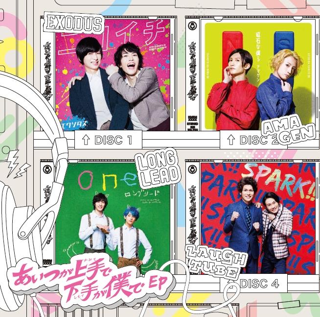 ドラマ『あいつが上手で下手が僕で』荒牧慶彦、和田雅成らが歌うキャラクターソング発売決定